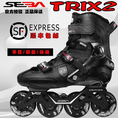 輪滑鞋米高SEBA21款TRIX2輪滑鞋TRIX高端平花鞋剎車鞋成人ksj溜冰鞋