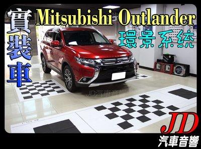 【JD 新北 桃園】 Mitsubishi Outlander 360度高清星光版環景系統 4鏡頭 夜視超強 行車記錄器