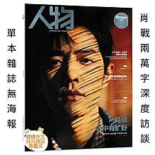 (絕版雜誌)肖戰封面專訪【人物雜誌 2020年2月號】陳情令
