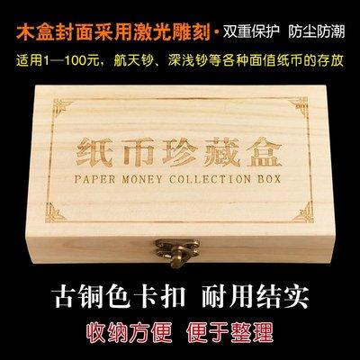 有一間店~加厚型紙幣保護袋收藏人民幣紙幣保護盒錢幣收納木盒1-4號共400張#規格不同 價格不同#