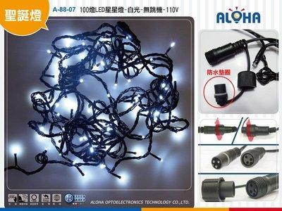 led聖誕燈 10米100燈【A-88-07】100燈LED星星燈-白光 可串接 樹燈/流星燈/露營燈/燈會佈置/聖誕樹