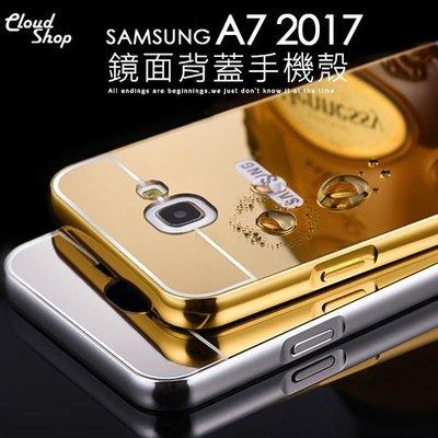 鏡面背蓋 三星 A7 2017 手機殼 電鍍 自拍 鏡子 金屬邊框 鋁框 保護框 保護殼 硬殼
