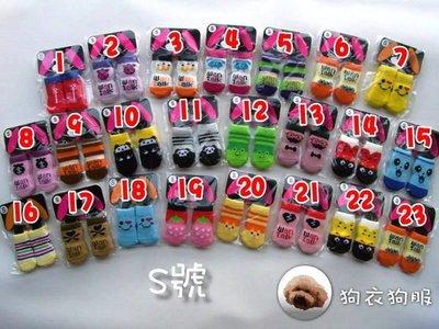 狗衣狗服│cute高級造型寵物襪子/狗狗襪子-S、M、L號