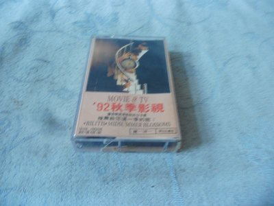 紫色小館-41-2--------92秋季影視