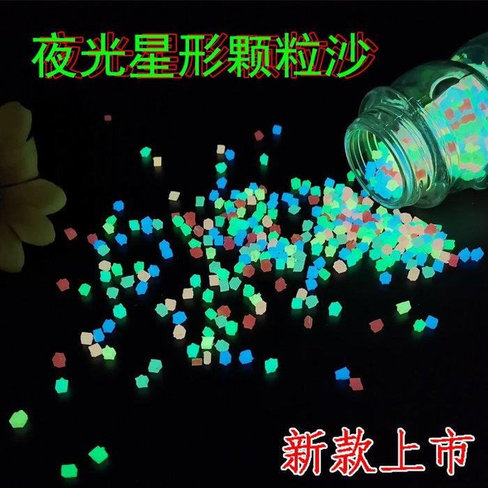 快樂的小天使-滿200發貨-夜光星星狀顆粒沙泡大珠海洋寶寶星空瓶手工DIY材料許愿瓶夜光沙