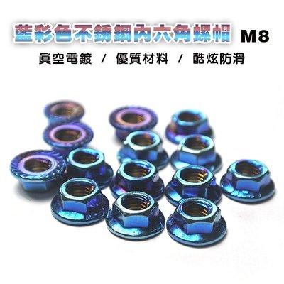 廠商特供~現貨~低價~廠家 買九送一 限時五折 個性超酷 304不銹鋼螺帽 M8 燒鈦外六角螺母 防滑電鍍螺帽 彩藍改裝