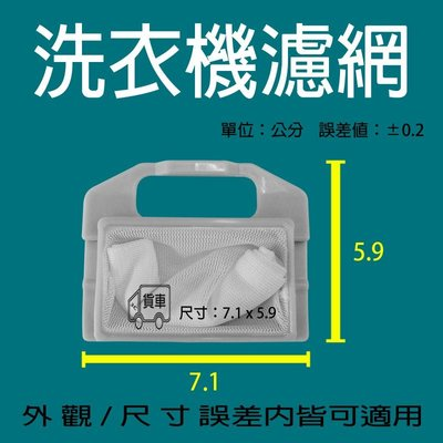 聲寶洗衣機濾網 WMA-106F ES-753 WMA-105S ES-105V 聲寶過濾網