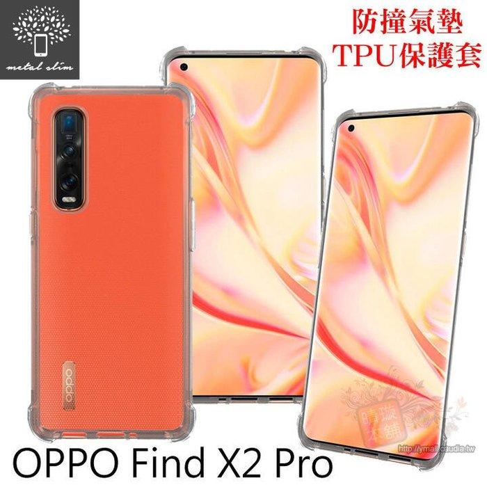 【愛瘋潮】Metal-Slim OPPO Find X2 Pro 軍規 防撞氣墊TPU 手機保護套 軟殼 防摔殼 空壓殼
