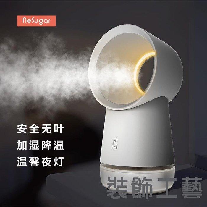 NeSugar創意新款桌面加濕無葉風扇家用噴霧風扇辦公室