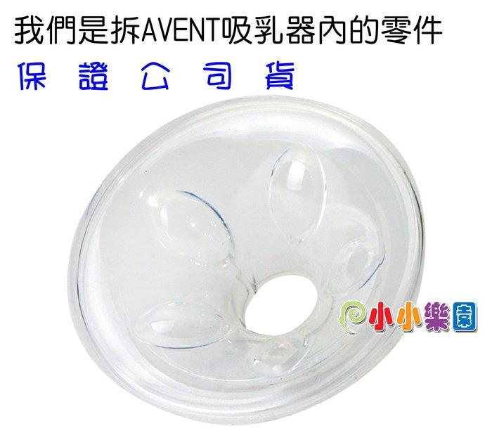 AVENT 吸乳器零件矽膠按摩護墊(大花瓣),ISIS 手動、單邊電動、VIA吸乳器適用(寄郵局小包,運費40元)
