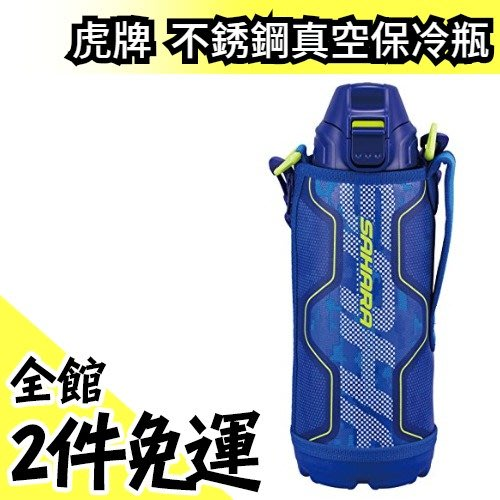 【藍色 800ml】空運日本 虎牌 TIGER不銹鋼真空 保冷溫瓶 MBO-G080夏天露營 慢跑路跑 開學【水貨碼頭】