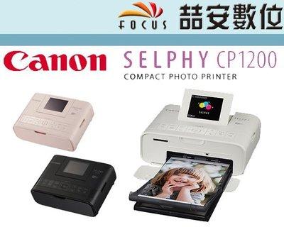 《喆安數位》CANON Selphy CP1200  熱昇華印相機  證件照列印 美化膚色 公司貨 #2
