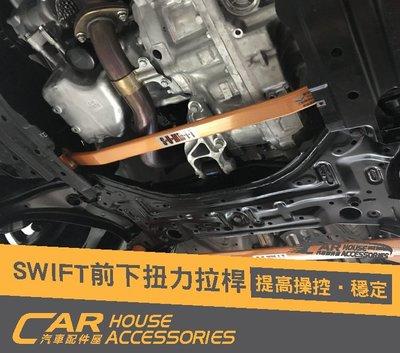 Swift 配件屋 實體店面 Swift 4代 專用 前下兩點式拉桿