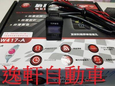 (逸軒自動車)ORO 417自動定位胎壓偵測器 豐田專用胎內式PRIUS-C PREVIA HYBRID INNOVA