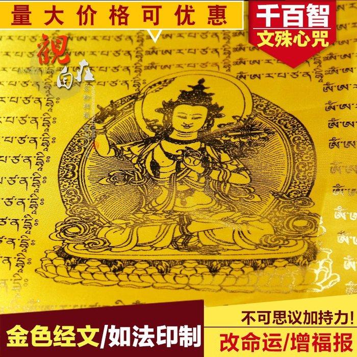 聚吉小屋 #千百智經幡文殊心咒金字經文藏傳佛教五色綢緞經旗風馬旗龍達20面