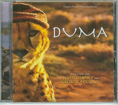 """""""我的好朋友是隻豹(DUMA)""""- John Debney(26),全新美版"""