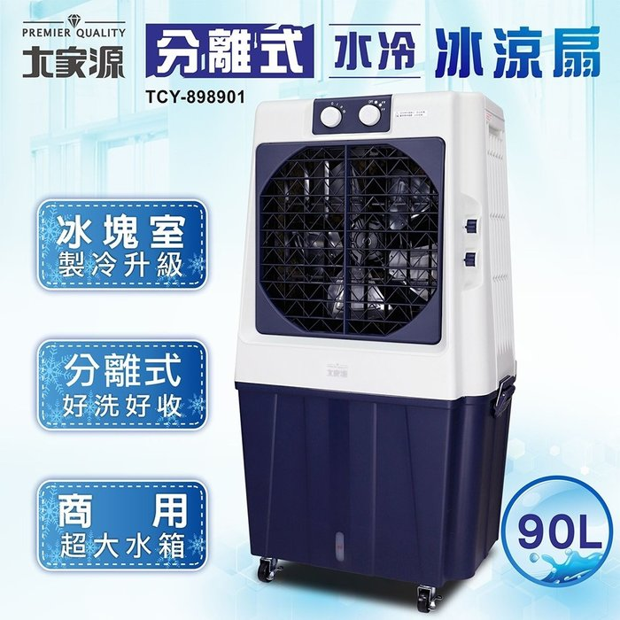 【MONEY.MONEY】貨到付款歡迎洽詢~大家源 90L 商用分離式水冷冰涼扇 TCY-898901