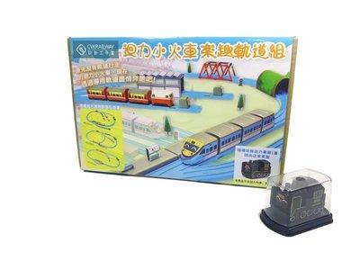 CW.Railway 30-000 迴力小火車 專用 樂趣軌道組(隨機附贈一台車)