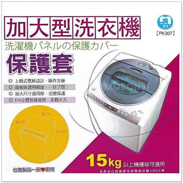 【摩邦比】加大型上掀式全罩洗衣機防塵套(15公斤以上適用)洗衣機防汙套洗衣機防曬套洗衣機保護套上掀式洗衣機套PK307