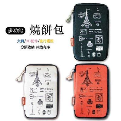 護照包 3C包 收納包 開學季 筆袋 化妝包 ( 鐵塔多功能燒餅包 SPC-241 ) 收納 i-HOME愛雜貨