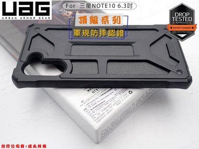 【促銷價中】UAG 三星 Note10 6.3吋 N9700 多層防護蜂巢式結構防摔手機殼 耐衝擊頂級版保護殼