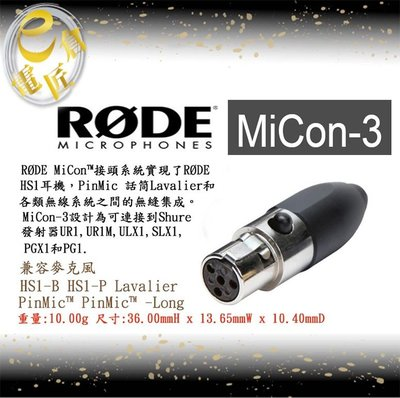 『e電匠倉』RODE MiCon-3 Shure 發射器 轉接頭 Lavalier PinMic UR1M 收音 預購