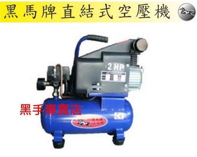 黑手五金 集氣快速 台灣黑馬牌 2HP8L 直結式空壓機 空壓機 小型空壓機 小型風車 高雄市