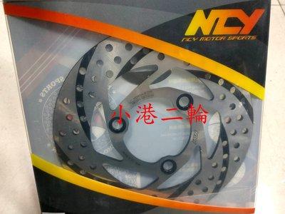 【小港二輪】NCY 黑旋風固定碟盤200mm VJR.MANY.JBUBU.JR.DIO.RX