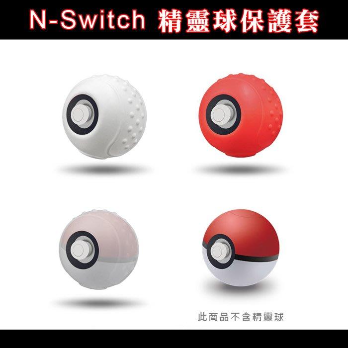 Switch寶可夢精靈球保護套Let's Go 寶可球矽膠果凍套,特殊顆粒防滑表面,白色紅色透明色可選