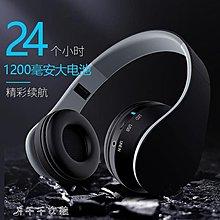 耳罩式藍芽無線耳機頭戴式重低音游戲運動耳麥帶話筒線控全館免運