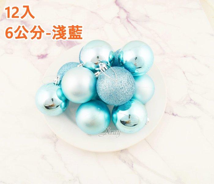 X射線【X001405】6cm鍍金球12入-淺藍,聖誕節/聖誕佈置/聖誕鍍金球/聖誕球/吊飾/會場佈置/DIY/材料包/