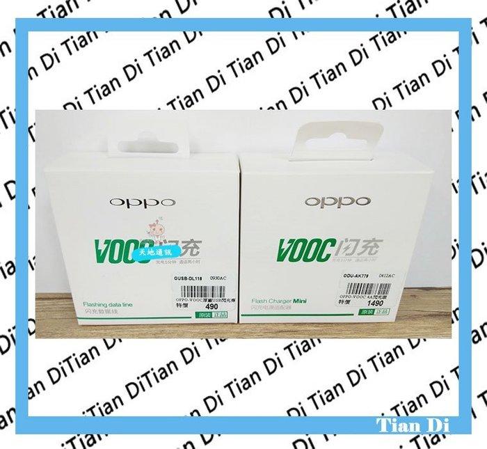 《天地通訊》OPPO VOOC mini 閃充電源充電組 旅充頭+傳輸線 平行輸入 配件 全新供應※