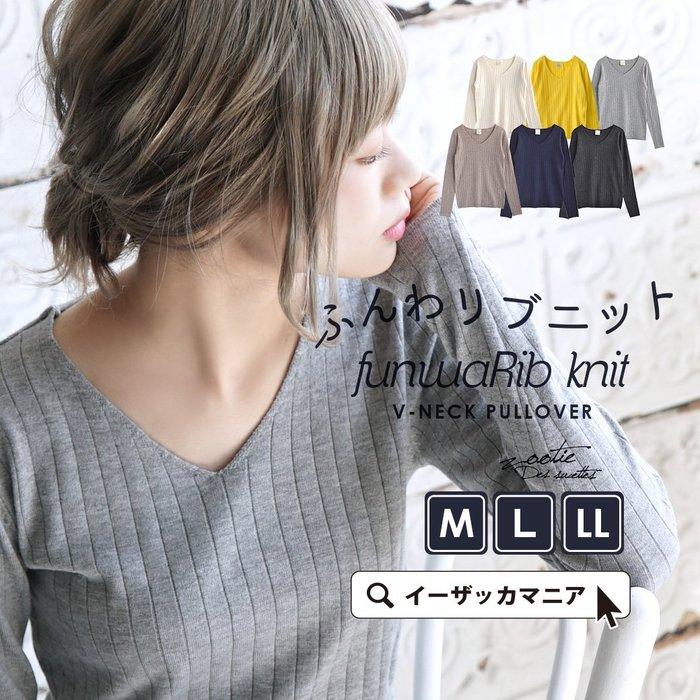 《FOS》日本 女生 V領 長袖 針織衫 氣質 冷氣房 保暖 防曬 女款 好搭 顯瘦 修身 時尚 秋冬 雜誌款 新款