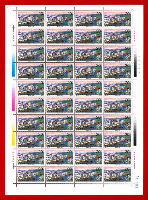 1996-17 震後新唐山版張全新上品原膠、無對折(張號與實品可能不同)
