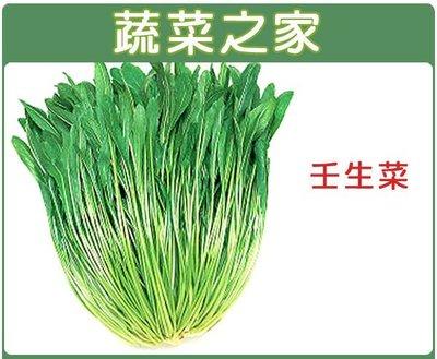 【蔬菜之家】A38.壬生菜種子500顆...