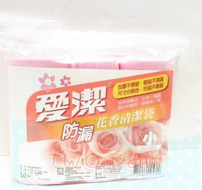 愛潔 防漏 花香清潔袋 小 56*43cm   15L  蒙洛哥玫瑰   *  579 舖  *