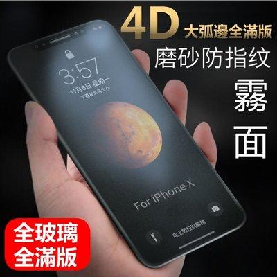 4D 霧面 頂級大弧邊 iphone xs max x xr 7 8 6S 6 plus 全滿版 磨砂 保護貼 玻璃貼