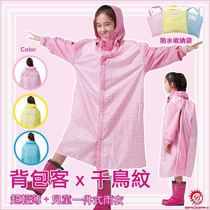【寶嘉尼 BAOGANI】B07兒童千鳥格背包客多功能前開拉鍊雨衣(粉紅) + 送輕便鞋套
