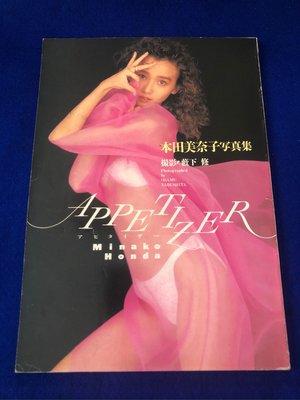 【黃色小館qup】本田美奈子寫真 APPETIZER