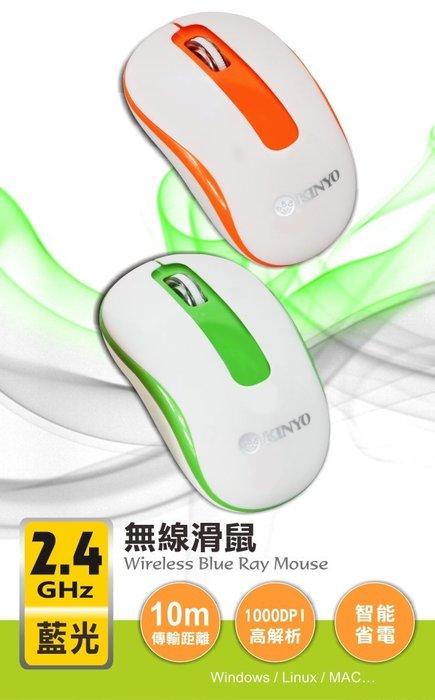 ☆精彩多芬D&J☆【KINYO】耐嘉~藍光2.4GHz光學無線滑鼠(GKM-533)陽光橘/嫩葉綠