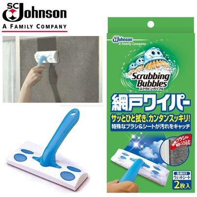 【日本SC Johnson】紗窗強力清潔刷