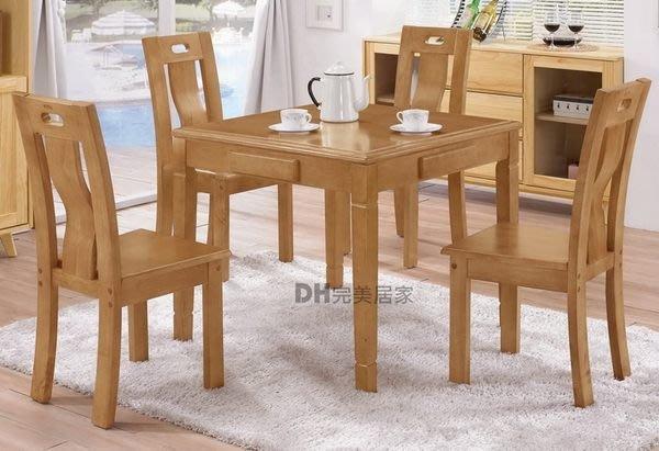 【DH】貨號G447-2《諾維》2.8尺實木餐桌/兩用麻將桌˙質感一流˙簡約設計˙主要地區免運