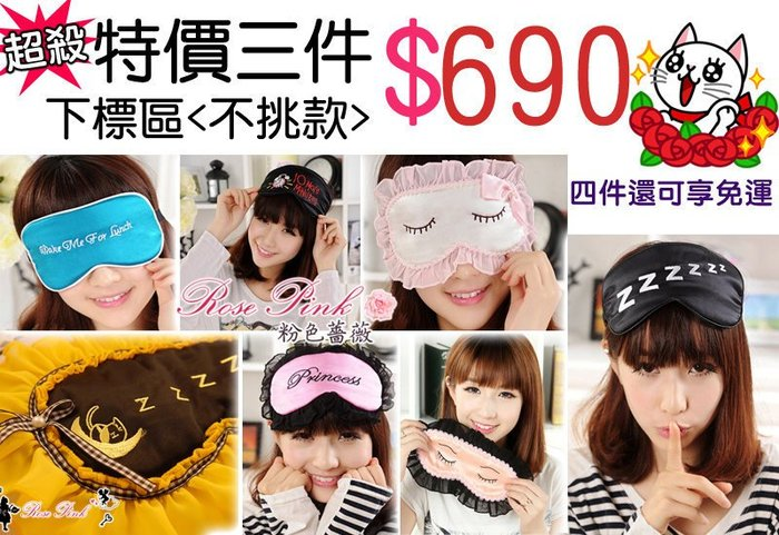 《慶!!RosePink周年慶》B區不挑款蠶絲眼罩-三件特價$690♥ 隨機出貨 超划算!快來搶便宜唷!