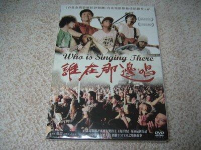全新紀錄片《誰在那邊唱》DVD 台北電影節評審團大獎得主《海洋熱》導演最新作品