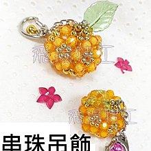 【飛揚特工】串珠 客製化 橘子 珠中珠 6mm 手機吊飾 鑰匙圈 材料包 手工訂製品 成品 擺飾 中國結