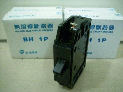 YT(宇泰五金)正台灣製大品牌(士林電機)無熔線斷路器/無熔絲開關1P20A下標區/特價中