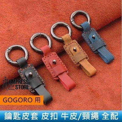 【妃小舖】GOGORO 鑰匙皮套 皮扣 頸繩 (全配) 真皮/牛皮 矽膠保護套/果凍套 GOGORO2/3 S2 S1