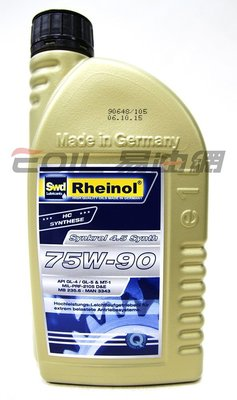 【易油網】SWD 75W90 SYNKROL 4.5 SYNTH 75W-90 齒輪油 全合成
