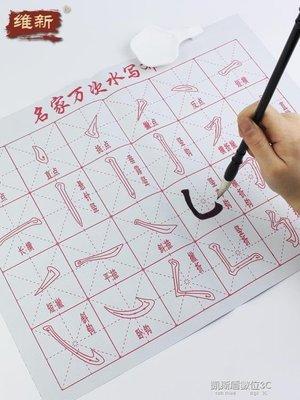 毛筆字初學者入門楷書法練習描紅水寫字帖水寫布文房四寶套裝KSDS11505