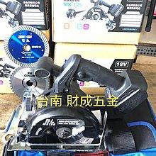 直上牧田18V鋰電池MK-POWER MK-125 5英寸(125mm)圓鋸機{單機} 贈雙鋸片 贈高級袋子